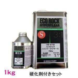 自動車塗料  ロックペイント 149-6150 エコロックハイパークリヤーS 硬化剤付セット 1kg sspaint