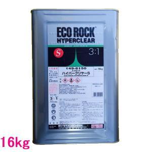 (期間限定価格)自動車塗料  ロックペイント 149-6150 エコロックハイパークリヤーS 主剤 16kg(硬化剤別売)(一斗缶サイズ) sspaint