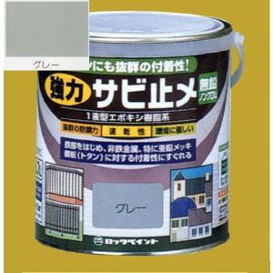 ロックペイント H61-1631 油性 一液変性エポキシ樹脂塗料 強力サビ止メ  色:グレー(つやなし) 1.6L|sspaint