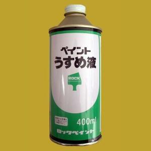 【西濃便】ロックペイント H16-0059 ペイントうすめ液   (塗料用シンナー)   400ml|sspaint