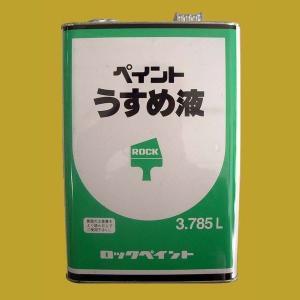 【西濃便】ロックペイント H16-0059 ペイントうすめ液 (塗料用シンナー)  3.785L|sspaint