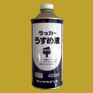 【西濃便】ロックペイント H16-0124 ラッカーうすめ液   (ラッカーシンナー)   400ml|sspaint