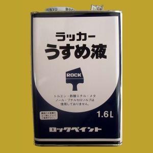 【西濃便】ロックペイント H16-0124 ラッカーうすめ液   (ラッカーシンナー)   1.6L|sspaint