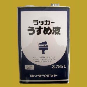 用途:クリヤーラッカー、工作用小缶ラッカーエナメル、池プール用、シケラックニスをうすめるのに使用しま...