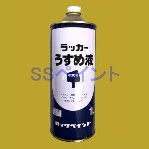 【西濃便】ロックペイント H16-0124 ラッカーうすめ液   (ラッカーシンナー)   1L|sspaint