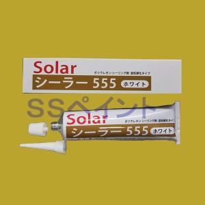 ソーラー シーラー#555 ポリウレタン一液型シール・接着剤  チューブ 色:ホワイト 160ml