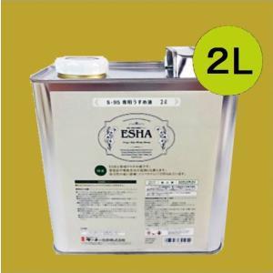 エシャオイル類、ワックス類用のうすめ液です。  ●塗装面の汚れの拭き取りや、塗装用具の洗浄、衣服につ...