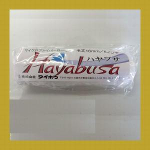 太豊(タイホウ) ペイントローラー ハヤブサ(Hayabusa)(中長毛)(箱) スモールローラー サイズ:6インチ 毛丈:16ミリ 50本入/箱|sspaint