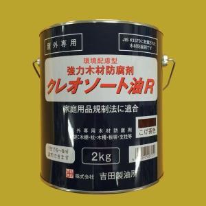 吉田製油所 クレオソート油R 強力木材防腐剤 色:こげ茶 2kg|sspaint