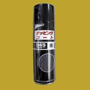 ユニコン チッピングコート 945 凸凹タイプ 黒 480ml|sspaint