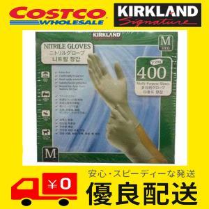 KIRKLAND カークランド ニトリルグローブ 手袋 Mサイズ 200枚×2箱|ssrainbows