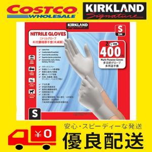 KIRKLAND カークランド ニトリルグローブ 手袋 Sサイズ 200枚×2箱|ssrainbows