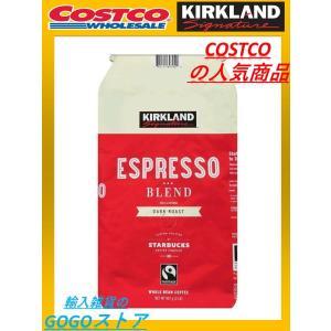 KIRKLAND  カークランド スターバックス ロースト エスプレッソコーヒー  907g ssrainbows