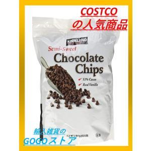 KIRKLAND カークランド 51% カカオ使用 セミスイート チョコレートチップ 大容量 2.04kg ssrainbows