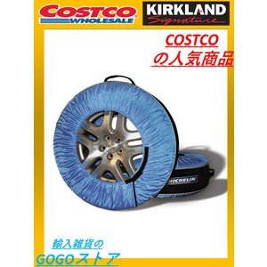 Michelin(ミシュラン) タイヤバック4個セット|ssrainbows