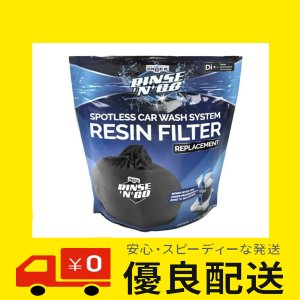 UNGER RINSE'N GO 洗車用純水器用 交換フィルター2個入り|ssrainbows