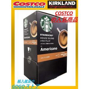 ネスレ スターバックス STARBUCKS ドルチェグスト カプセル 60個入り ハウスブレンド Americano ssrainbows