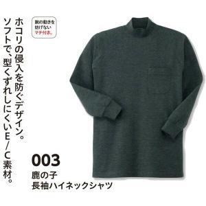 003ko 鹿の子長袖ハイネックシャツ 小倉屋(kokuraya)Tシャツ・ニットメーカーカタログより50%OFFM〜4L ポリエステル65%・綿|sss-uniform