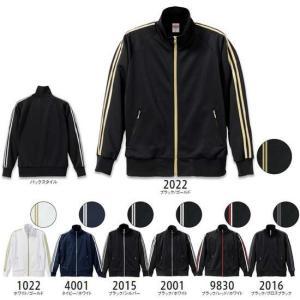 1995-01 7.0オンスジャージラグランスリーブジャケット (United Athle) メーカーカタログより40%OFF XS〜XL ポリエ sss-uniform