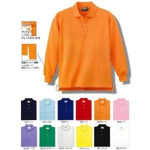 250ko 長袖ポロシャツ 小倉屋(kokuraya)ポロシャツ・ニットメーカーカタログより50%OFFS〜O(4L )綿100%無くなり次第終了|sss-uniform