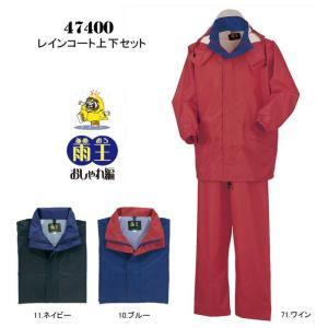 47400 レインコート・パンツ クロダルマ・kurodarumaメーカーカタログより55%OFFPVC樹脂コーティング S〜5L ポリエステル1|sss-uniform