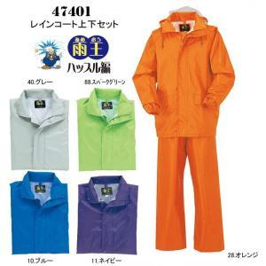 47401 レインコート・パンツ クロダルマ・kurodarumaメーカーカタログより55%OFFPVC樹脂コーティング S〜5L ポリエステル1|sss-uniform
