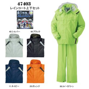 47403 レインコート・パンツ クロダルマ・kurodarumaメーカーカタログより55%OFFPVC樹脂コーティング S〜5L ポリエステル1|sss-uniform