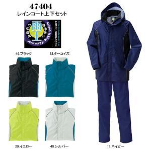 47404 秋冬用レインコート・パンツ クロダルマ (kurodaruma)レインコートメーカーカタログより55%OFF+社名刺繍無料S〜5L ナ|sss-uniform