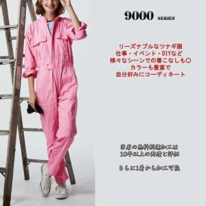 9000 長袖ツナギ服 桑和(SOWA)つなぎ服・オーバーオール・ツナギ SS〜6L 綿100%|sss-uniform