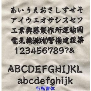 無料社名刺繍入れ/無料ネーム入れ 〜作業服・作業着・防寒着・ユニフォーム・制服〜|sss-uniform|06