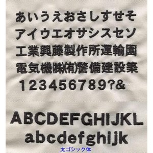 無料社名刺繍入れ/無料ネーム入れ 〜作業服・作業着・防寒着・ユニフォーム・制服〜|sss-uniform|07