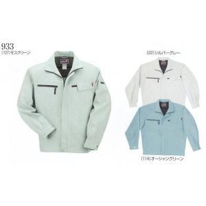 933 春夏用長袖ブルゾン 桑和(SOWA)作業着・作業服卸価格+社名刺繍無料 M〜6L ポリエステル80%・綿20%裏綿|sss-uniform
