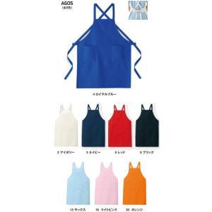A605 エプロン サンエス(SUN-S)作業服・作業着メーカーカタログより50%OFFフリー ポリエステル65%・綿35%|sss-uniform