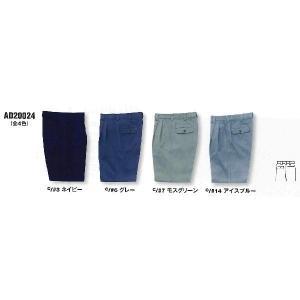 WA20024 秋冬用ツータックパンツ サンエス(SUN-S)作業服・作業着メーカーカタログより50%OFF70〜120cm 綿100%|sss-uniform