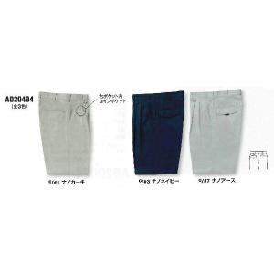 WA20494 秋冬用ツータックパンツ サンエス(SUN-S)作業服・作業着メーカーカタログより50%OFF70〜120cm 綿100%|sss-uniform