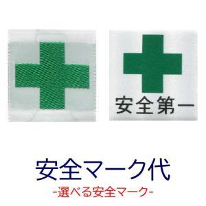 anzenmark 安全マーク代 縫い付けでの取付となります-安全マーク・緑十字・ミドリ十字|sss-uniform