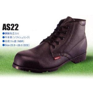 AS22 牛本革中編上げ AIZEX(アイゼックス)安全靴 23.5〜28.0|sss-uniform