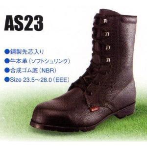 AS23 牛本革長編上げ AIZEX(アイゼックス)安全靴 23.5〜28.0|sss-uniform
