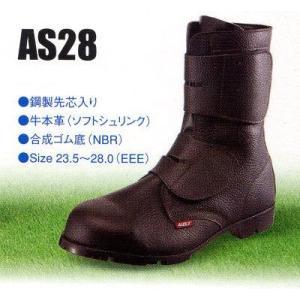 AS28 牛本革長編上げ(マジックタイプ) AIZEX(アイゼックス)安全靴 23.5〜28.0|sss-uniform