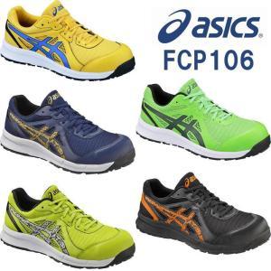 CP106 ウィンジョブ(シューレースタイプ) ASICS(FCP106アシックス・asics)安全...