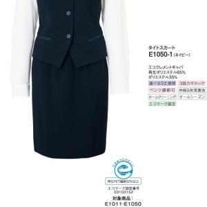 E1050 タイトスカート 神馬本店(selectstage)事務服・制服メーカーカタログより40%OFF5号〜19号 再生ポリエステル65%・ポ|sss-uniform