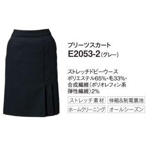 E2053 プリーツカートフレア 神馬本店(selectstage)事務服・制服メーカーカタログより40%OFF5号〜19号ポリエステル65%・毛|sss-uniform