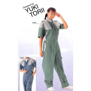 1370 半袖続服  日の丸繊維(SUNDISK)つなぎ服メーカーカタログより35%OFF+社名刺繍無料 S〜5L ポリエステル65%(再生PET|sss-uniform