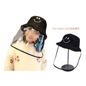ウイルス 対策 帽子 花粉 飛沫 ガード キッズ 子供 女の子 男の子 取り外しOK フェイスカバー 熱中症対策  黒 ブラック 防護用品|ssseason