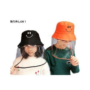 ウイルス 対策 帽子 花粉 飛沫 ガード キッズ 子供 女の子 男の子 取り外しOK フェイスカバー 熱中症対策  黒 ブラック 防護用品|ssseason|03