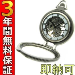 即納可 アルカフトゥーラ 懐中時計 国内正規品 5049ATSSK ssshokai