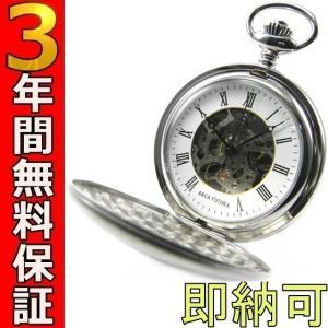 即納可 アルカフトゥーラ 懐中時計 国内正規品 56528CPSK ssshokai