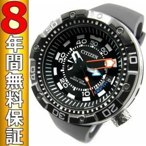 シチズン プロマスター 腕時計 BN2024-05E アクアランド エコドライブ ソーラー時計