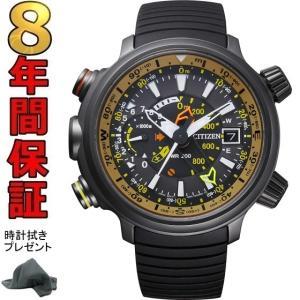 シチズン プロマスター 腕時計 BN4026-09E アルテ...