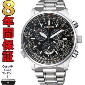 シチズン プロマスター SKY 腕時計 BY0080-57E...